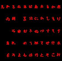 220px-Hiragana_origin.svg