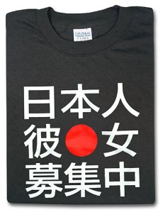 looking-for-a-japanese-girlfriend-t-shirt