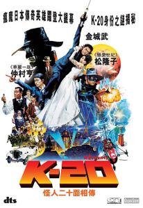 k-20-legend-of-the-mask-cn-entertainment